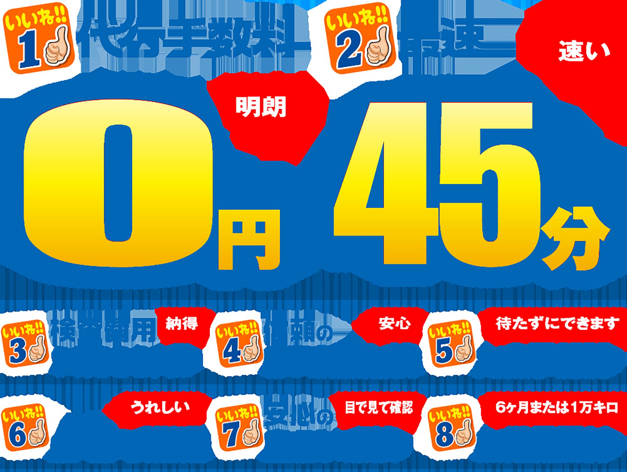代行手数料0円 最速45分