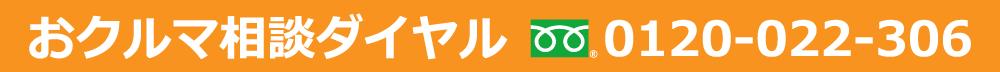 おクルマ相談ダイヤル0120-022-306